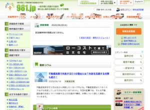 不動産物件情報サイト981.jp