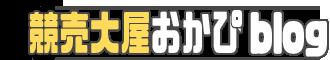 競売大家おかぴblog
